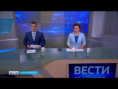 Вести-Башкортостан - 26.04.19