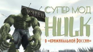 GTA IV. HULK в «Криминальной России». Супер мод.