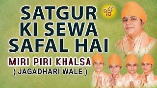 Miri Piri Khalsa - Satgur Ki Sewa Safal Hai - Satgur Rakhwala Hoya