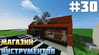 #30 Город в Minecraft - Магазин Инструментов!(, 2015-06-16T10:46:41.000Z)