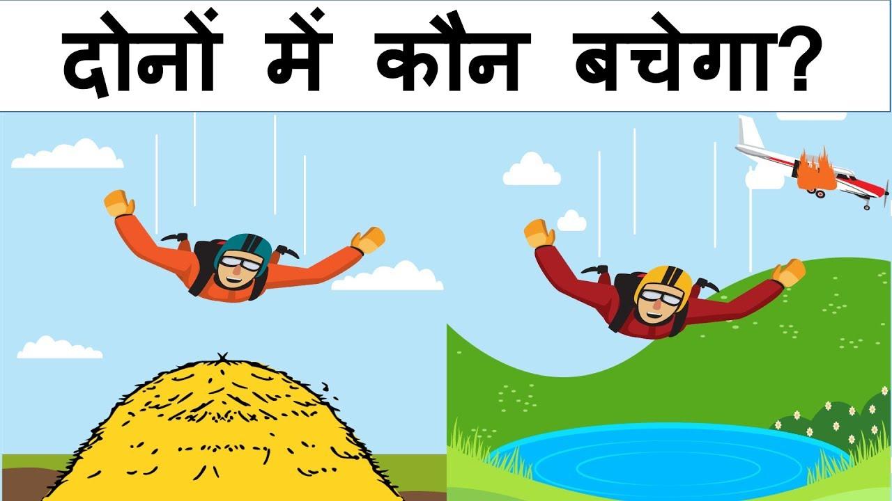 Test Your IQ   Hindi Paheliyan   Riddles in Hindi