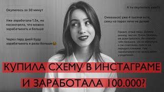 КУПИЛА СХЕМУ В ИНСТАГРАМ И ЗАРАБОТАЛА 100К
