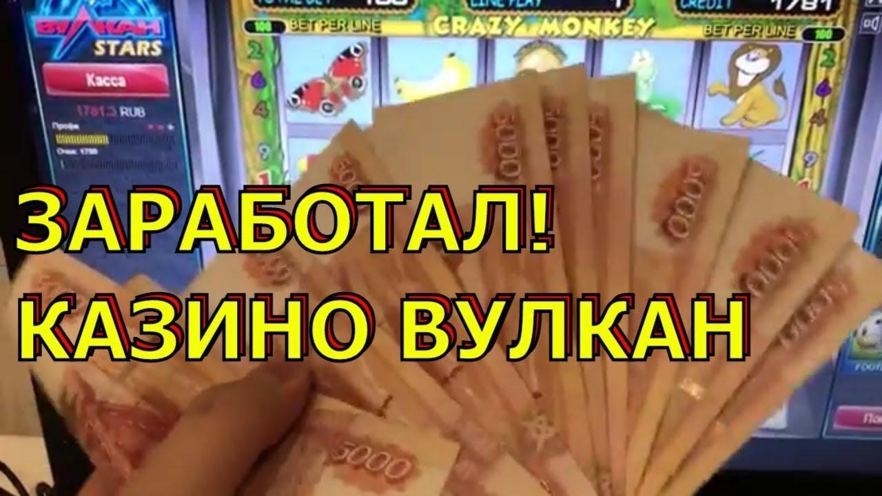 Клуб Игровых Автоматов Вулкан   Автоматы Вулкан без Регистрации
