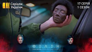 """Філін (Серія 17 """"Трофей"""")"""