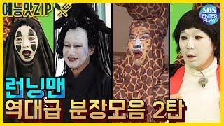 (ENG SUB)[예능맛ZIP/런닝맨] 런닝맨 멤버들의 역대급 '웃음지뢰' 분장 모음 2탄 (Runningman)