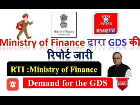 GDS रिपोर्ट में RTI Ministry of Finance द्वारा क्या मागें मानी गयी थी
