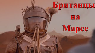 Британцы на Марсе - [ОБЗОР] 9 серии 10 сезона сериала Доктор Кто