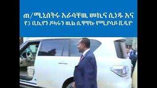 Ethiopia - Dr Abiy ጠ/ሚኒስትሩ እራሳቸዉ መኪና ሲነዱ የሚያሳይ ቪዲዮ