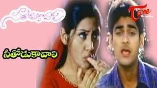 Nee Thodu Kavali Songs - Nee Thodu Kaavali (Female) - Deepak - Charmi