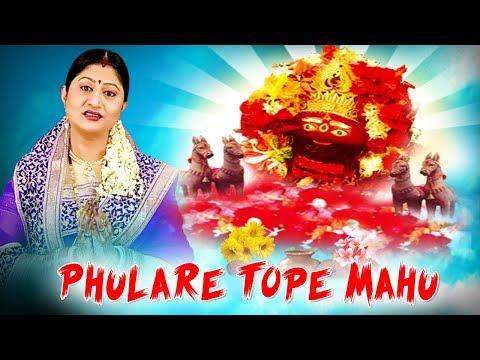 PHULARE TOPE MAHU ଫୁଲରେ ଟୋପେ ମହୁ || Album: Nadiaa Rani || Namita Agrawal || Sidharth TV