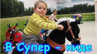 Семья Бровченко. Празднуем в Супер-киде 5-ку Паши. (02.17г.)