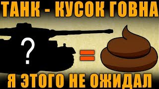 ТАНК - КУСОК Г*ВНА! Я ЭТОГО НЕ ОЖИДАЛ! [ World of Tanks ]