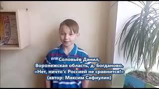 Соловьёв Данил - «Нет, ничто с Россией не сравнится!» (стихи Максима Сафиулина)