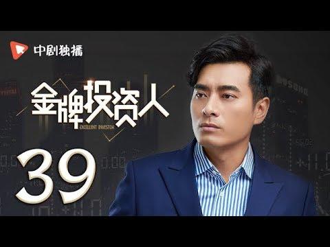 金牌投资人 39 | Excellent Investor 39(杨旭文、张俪、陈龙 领衔主演)