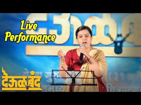Vibhavari Apte Performance - At Deool Band Music Launch - Marathi Movie 2015
