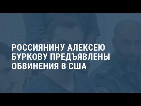 Предполагаемому хакеру Алексею Буркову в США грозит до 80 лет тюрьмы. Выпуск новостей