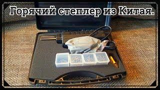 Горячий степлер из Китая. (устройство для сварки пластика).