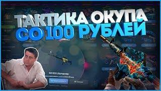 100%-АЯ ТАКТИКА ОКУПА СО СТА РУБЛЕЙ НА К...