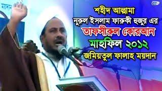 শহীদ আল্লামা নুরুল ইসলাম ফারুকী হুজুর এর অসাধারণ ওয়াজ মাহফিল | Bangla Waz | Chisty BD | 2017