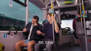 קמפיין אגד גיא הוכמן