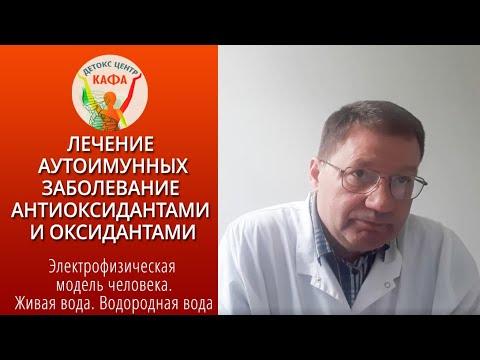 Лечение аутоиммунных заболеваний антиоксидантами  и оксидантами