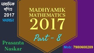 Madhyamik Mathematics 2017 Solved Paper in Bangla - Part 8 ll Science In Bangla