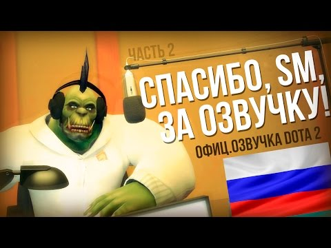видео: СПАСИБО, sm, ЗА ОЗВУЧКУ! - официальная озвучка dota 2