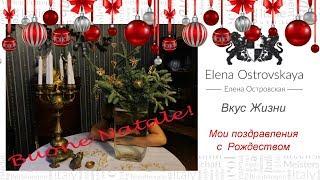 Елена Островская |  Вкус Жизни. Мои поздравления с Рождеством.