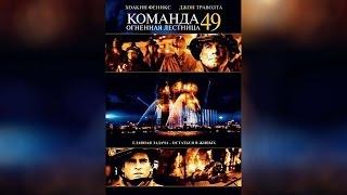 Команда 49 Огненная лестница (2004)