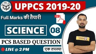 Class-08 || UPPCS 2019-20 || Science || By Ajay Sir || PCS BASED QUESTION