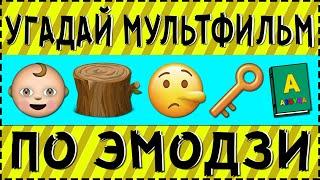 УГАДАЙ МУЛЬТФИЛЬМ ПО ЭМОДЗИ ЗА 10 СЕКУНД !