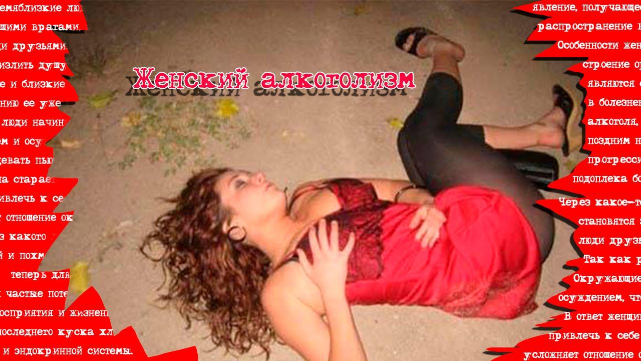 видео хлам девушки в напиваются