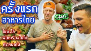 หนุ่มฝรั่งลองกินอาหารไทยครั้งแรกในชีวิต!! โคตรตลก!!