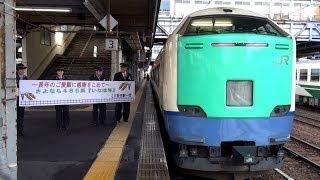 さよなら485系秋田発着いなほ 上り最終列車14号 秋田駅発車