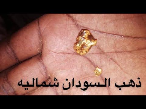 استخراج الذهب في السودان GOLD MINING IN SUDAN