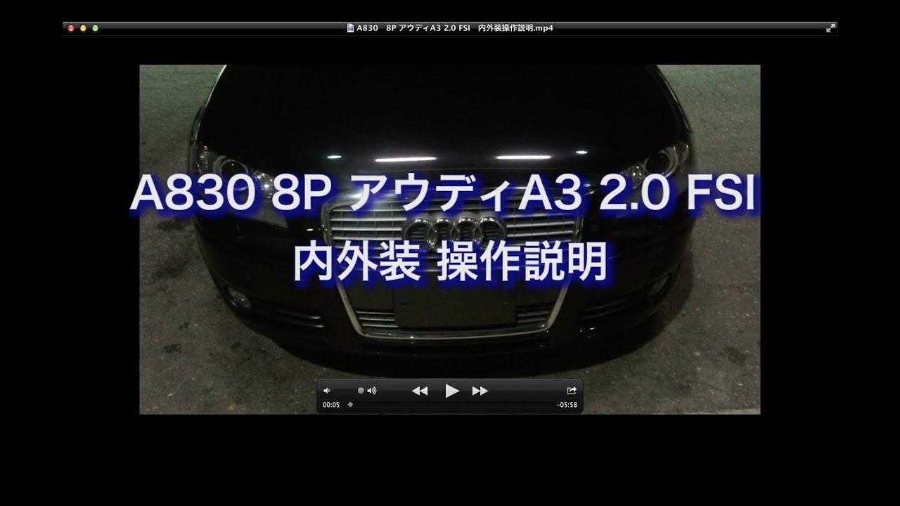 A830 8p アウディa3 2 0 Fsi 内外装 操作説明 Doovi