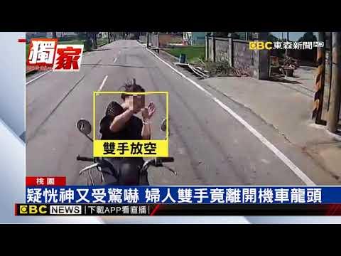 世界第一女三寶(逆向+放手騎車+未戴安全帽+自撞對向車輛)