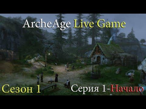 ArcheAge Live Game / Сезон 1 Полуостров Солрид / Серия 1