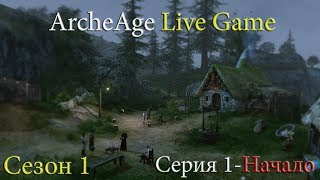"ArcheAge Live Game / Сезон 1 Полуостров Солрид / Серия 1 ""Начало"""