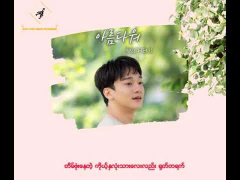 CHEN 첸 – Beautiful (아름다워) (Heart 4 U OST) Myanmar Subtitle