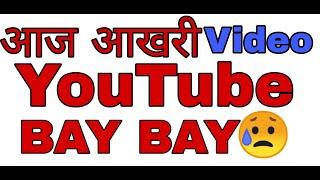 YouTube पर आज आखरी Video