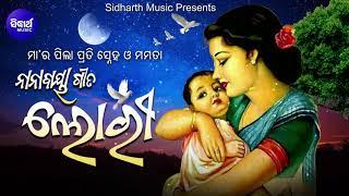 LORI -Soijaa Babure Hoini Bela    ନାନାବାୟା ଗୀତ - ଲୋରି   Samikhya   Sidharth Music