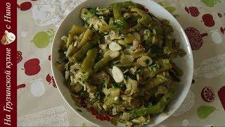 Стручковая зеленая фасоль с яйцом по-грузински