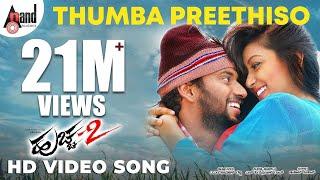huchcha-2-thumba-preethiso-kannada-song-darling-krishna-shravya-j-anoop-seelin