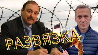 Геннадий Гудков Развязка наступит быстрее чем мы думаем