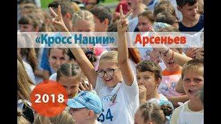 Кросс нации (15 сентября 2018 - город Арсеньев)