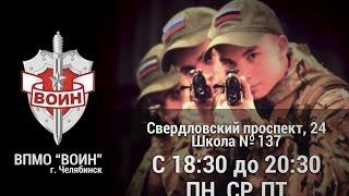 """Тренировка ВПМО """"ВОИН""""   Спецназ. Альфа. Челябинск. Русский рукопашный бой."""