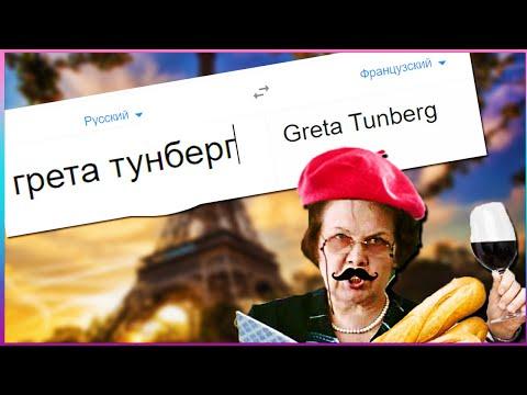 французский гугл переводчик мем