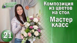 Свадебная композиция в вазе / Мастер класс Флористика / Bridal suite in the vase