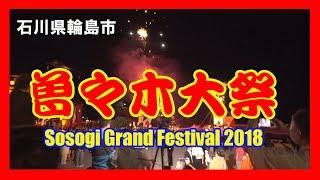 """【散策物語】 曽々木大祭 2018  ~石川県輪島市~ """"Sosogi grand festival 2018 at Wajima, Ishikawa."""""""